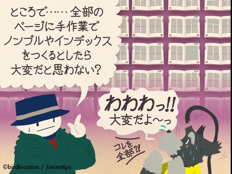 【オンライン版】初心者歓迎!InDesignマンツーマンレッスンの画像
