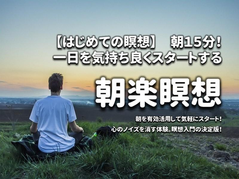 【はじめての瞑想】朝15分!一日を気持ち良くスタートする朝楽瞑想の画像