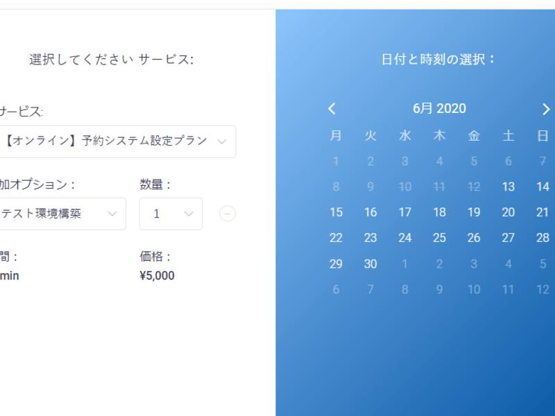 【オンライン】wordpressで予約管理システムを構築してみようの画像