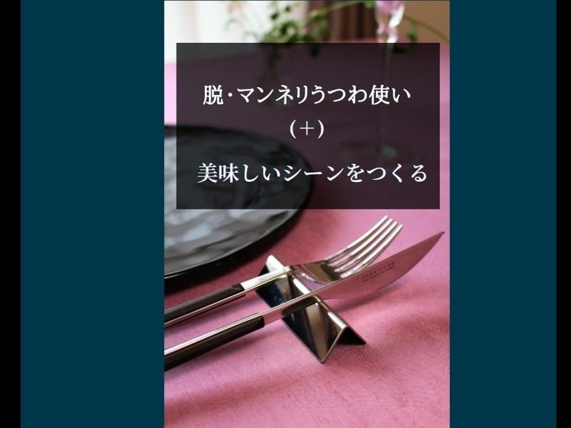 お試しレッスン🌟お料理を引き立てる!うつわ+αのスタイリング術の画像