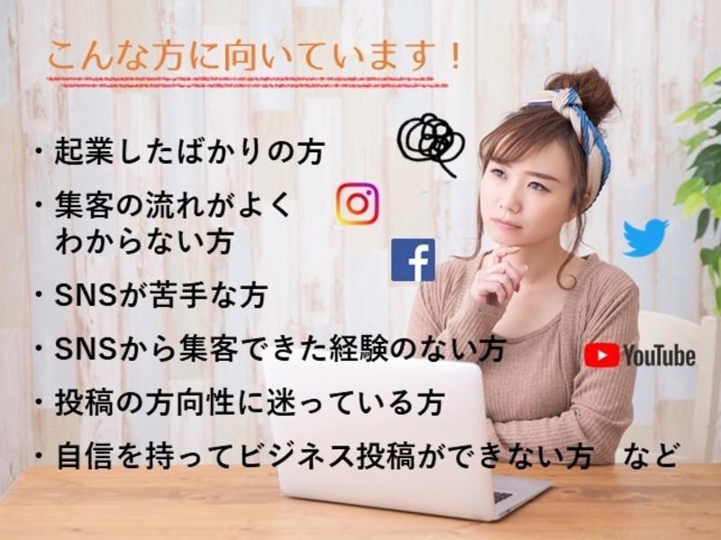 【初心者向け】SNS集客入門講座☆ひとり起業中・起業準備中の女性への画像