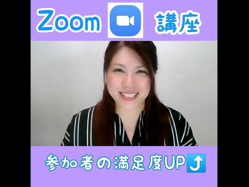 ③【個別】Zoomを学び・練習・体験がマンツーマンで!@オンラインの画像