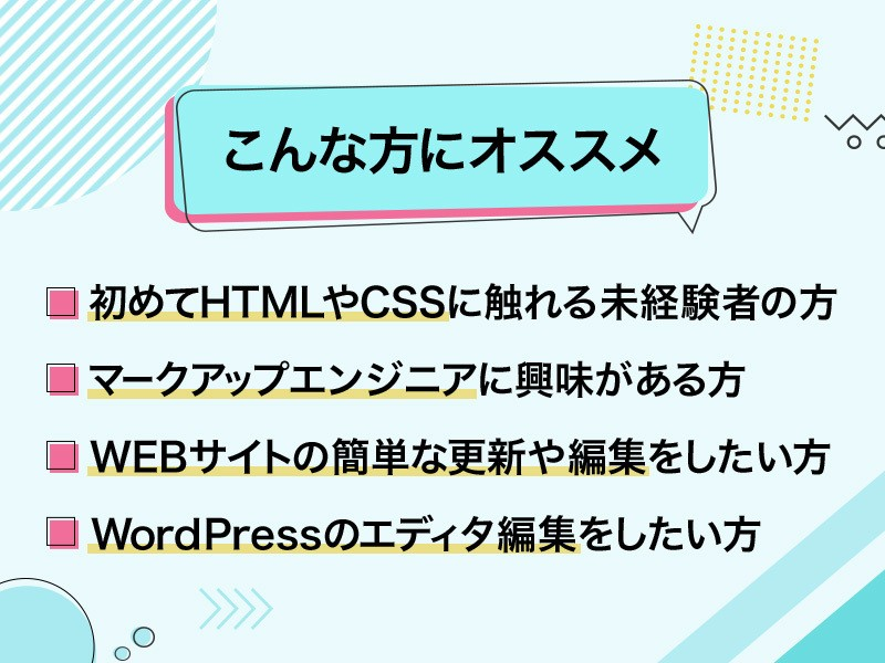 【WEB担当必見】サイト編集をしながら学ぶHTML&CSS入門講座の画像