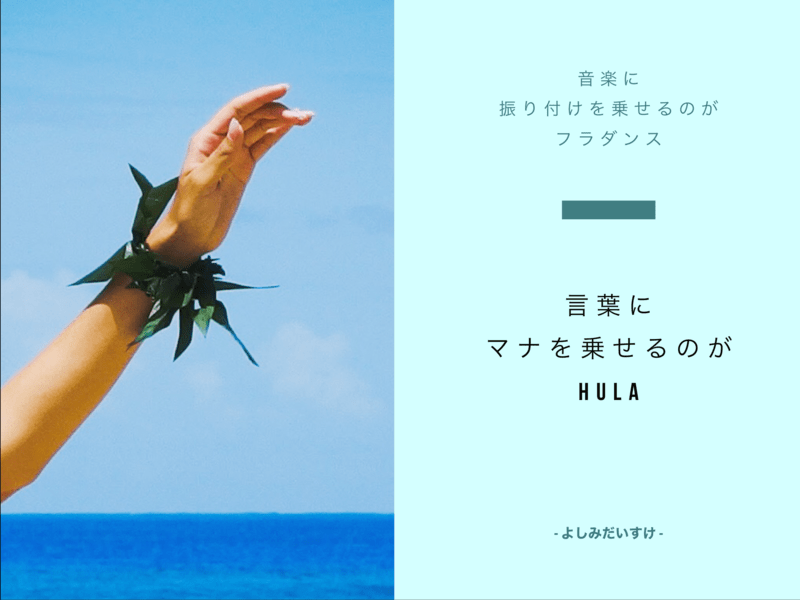 【オンライン】簡単!フラダンサーのためのハワイ語解読法 パート2の画像