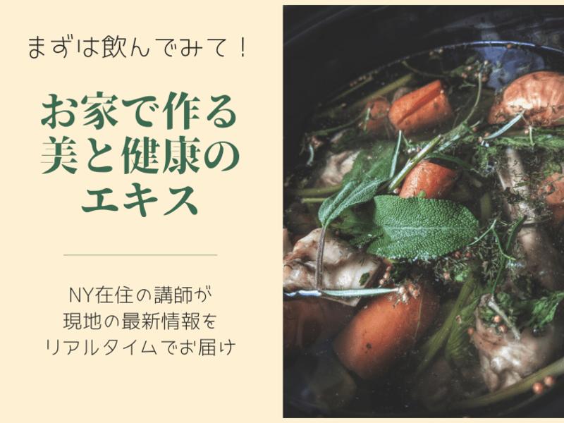 NY発ボーンブロス健康法!骨だしスープが美と健康に効く理由&レシピの画像