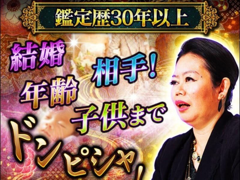 大阪 初心者歓迎1日で令和を生き抜く最強スキル算命学開運術認定書付の画像