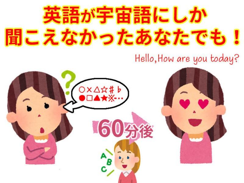 【 初心者OK! 】目からの刺激で英語リスニング力劇的アップ!講座の画像