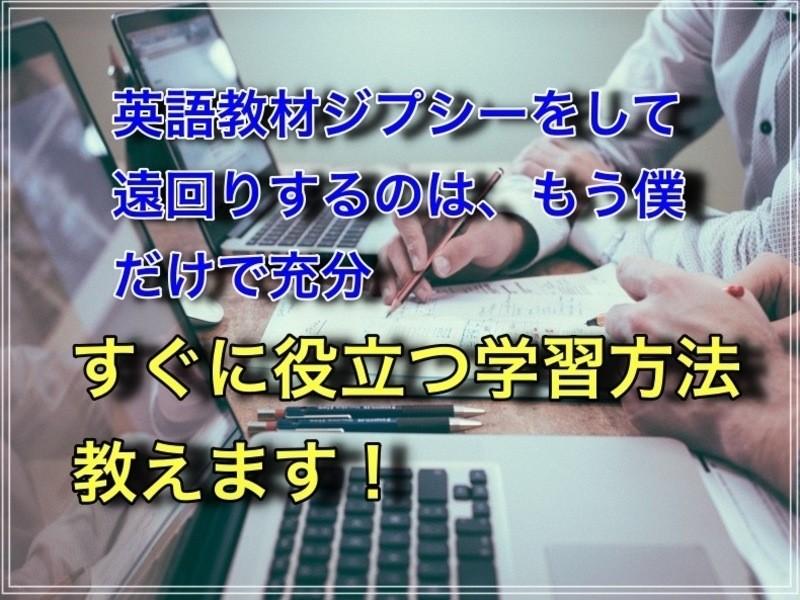オンライン★もう挫折しない!迷わない!身に付く英語学習パーソナルの画像