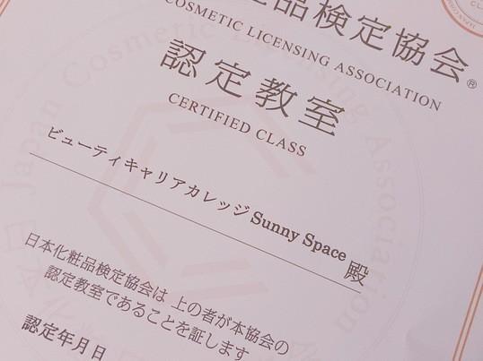 短時間集中講座!日本化粧品検定1級直前対策講座の画像