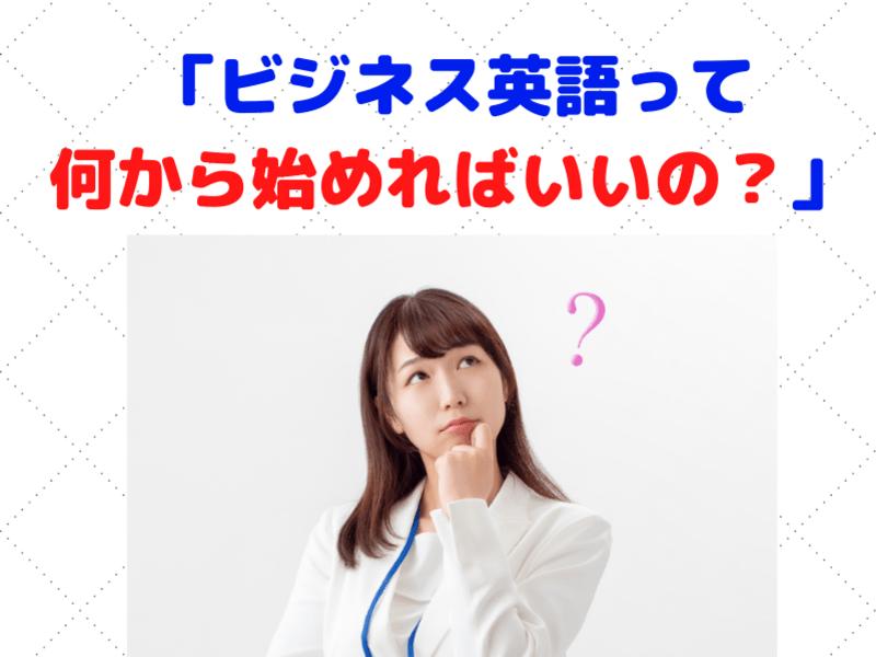 【朝活】ゼロから始めるビジネス英語:正しい学習法で目を覚まそう!の画像