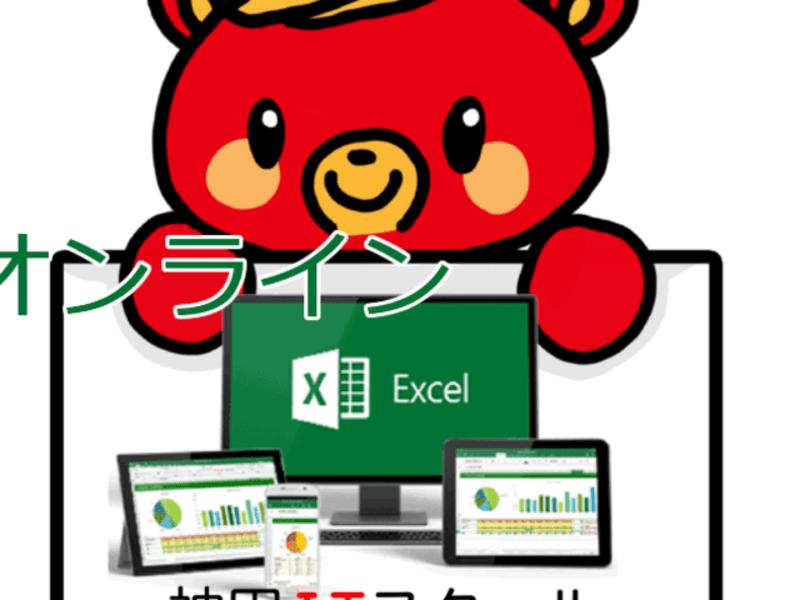【オンライン】仕事で使える「Excel基礎」1日講座の画像