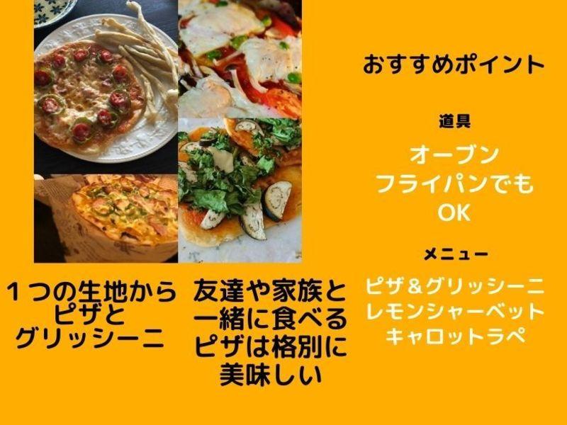 ピザ&グリッシーニ★イースト菌なしでおうちでカリッカリのピザ作り の画像