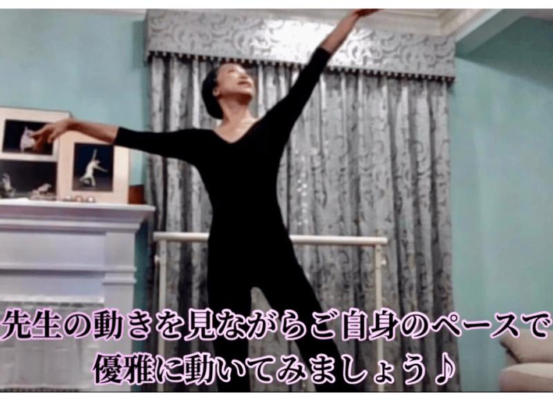 [若く美しい自分に]姿勢美人!ビューティーストレッチ&バレエ基本の画像