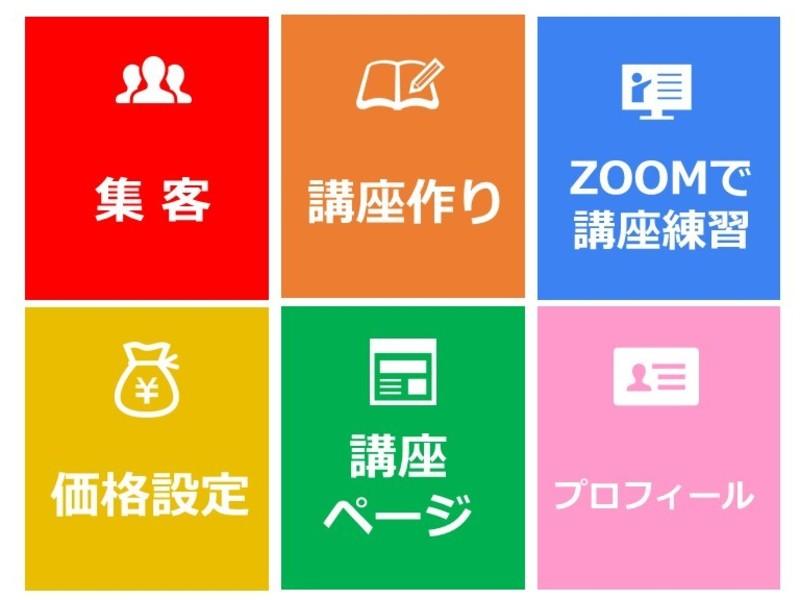 【オンライン講師デビュー対策】実績0から安定収入を作る基礎固めの画像