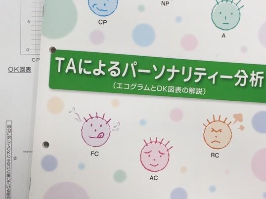 TA(交流分析)セミナー【エゴグラム&OK図表から自分を知ろう!】の画像