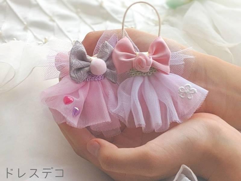 かわいいドレスのヘアゴム作り 親子で 姉妹で お友達と楽しく作ろうの画像