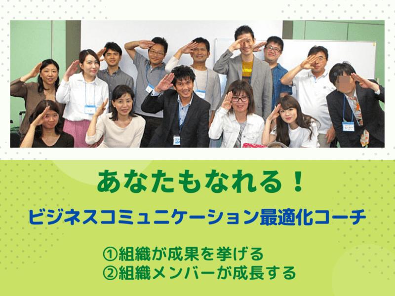 【コーチング】ビジネスコミュニケーション最適化コーチ養成コースの画像