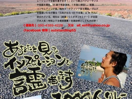 言霊屋いたるの【楽書(らくがき)セミナー】in 大阪の画像