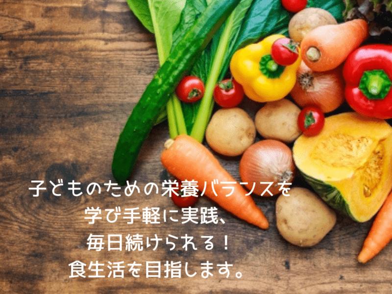 強いカラダをつくる★キッズアスリート栄養学<入門>×ママダイエットの画像