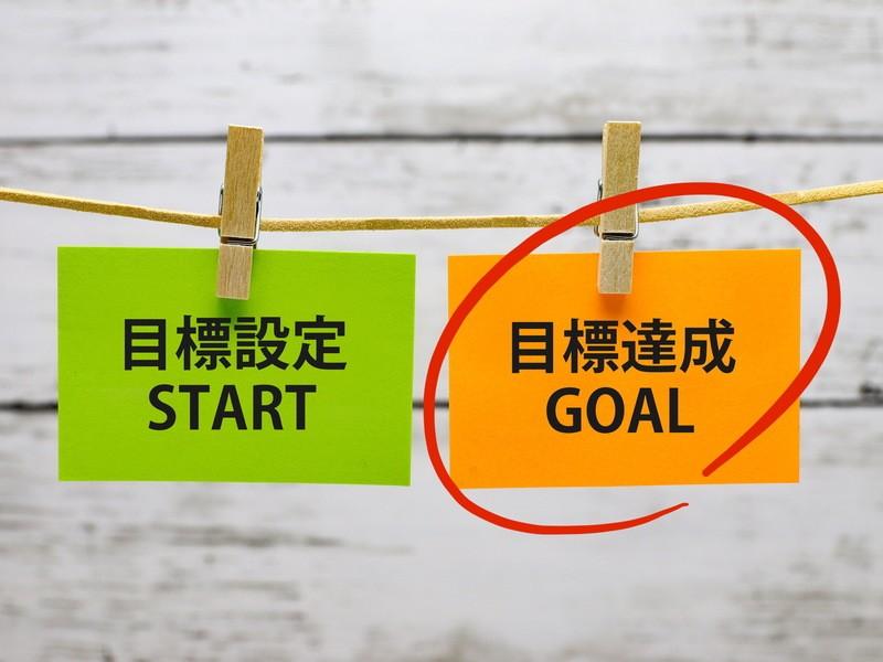 今年こそゴール達成!2021年を充実させるシアワセ目標達成術の画像