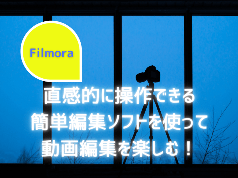かんたん動画編集講座 Part3 Filmoraのエフェクト編集の画像