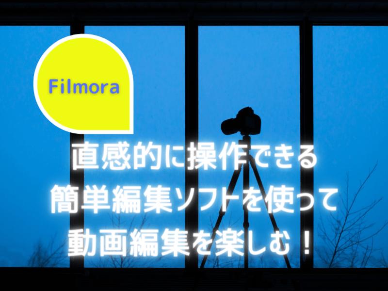 かんたん動画編集講座 Part5 Filmoraのオーディオ編集の画像