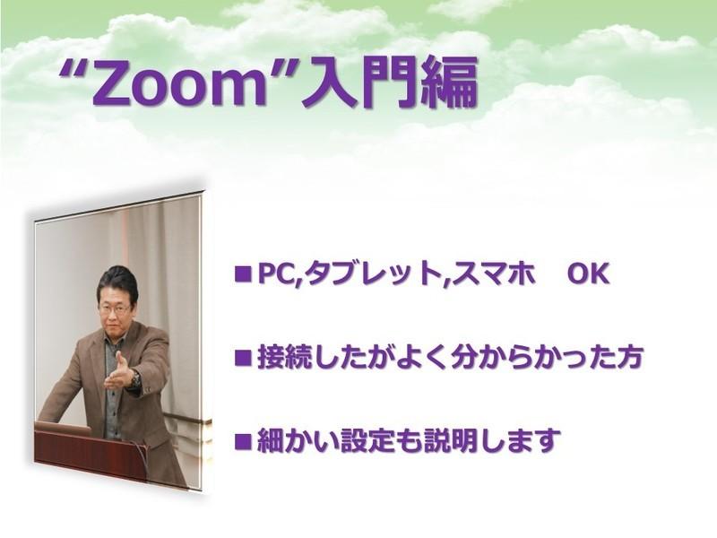 初心者OK・オンライン会議初級編・Zoom参加者から主催者になろうの画像