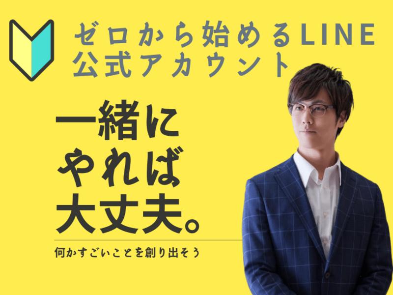 【初心者歓迎】LINE公式アカウントメッセージ配信の実践⑤の画像