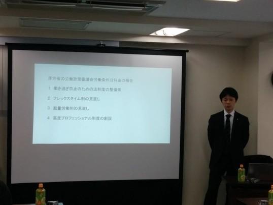 朝ラボ勉強会 ビジネス法務講座の画像