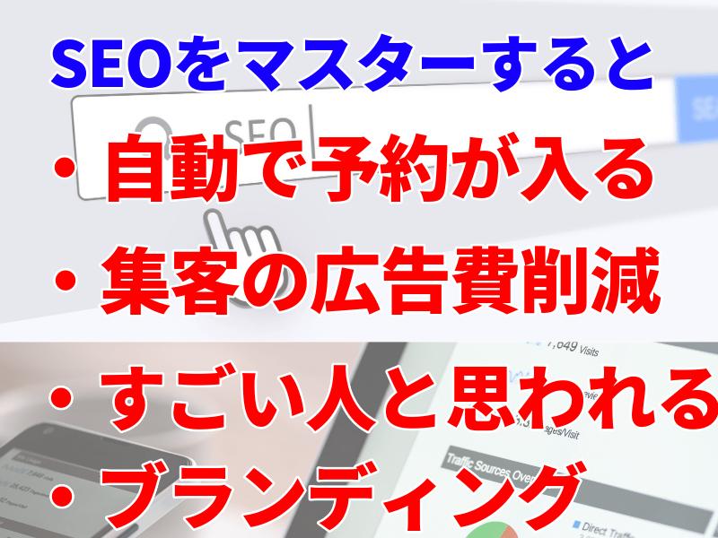 【SEO対策セミナー】初心者でも検索順位1位を目指す基本講座!の画像