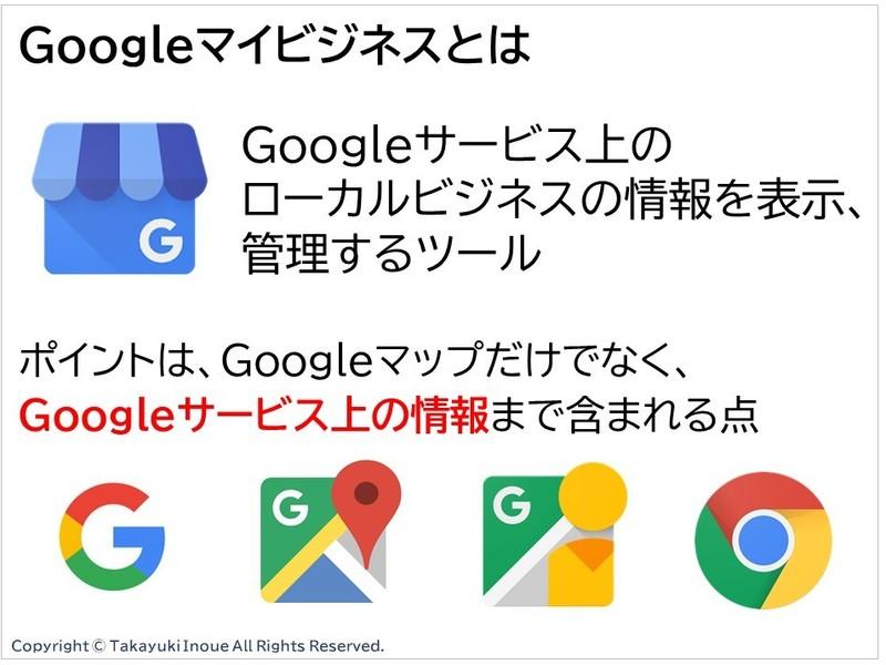 MEO対策実践講座 Googleマイビジネス・マップで店舗集客するの画像
