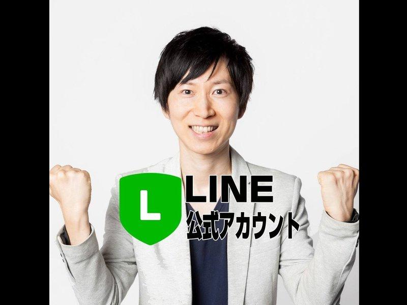 【30分オンライン】LINE公式アカウント集客の基本3つのポイントの画像