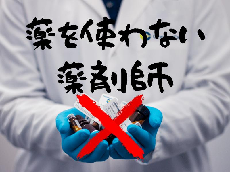 【現役薬剤師が教える】くすりを使わず3日で血糖値を下げる食事法!の画像