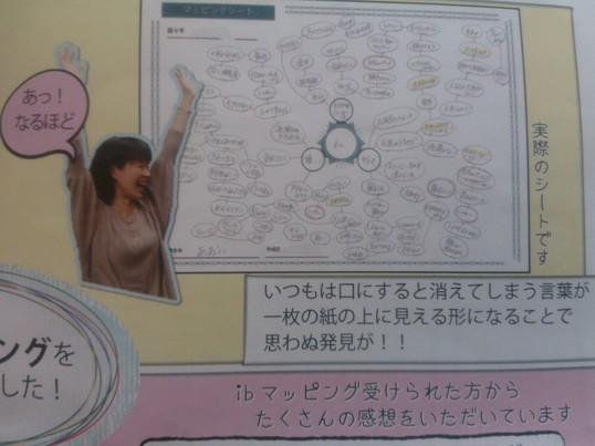 【紙と鉛筆があればできる♪心の整理術】ibマッピング講座体験会の画像