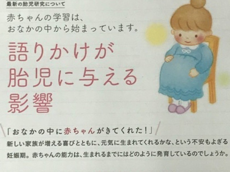 【オンライン】ハッピーマタニティ(胎教セミナー)講座の画像