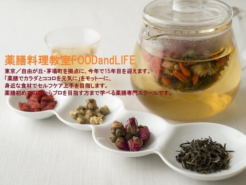 【薬膳初心者向け】風邪対策の薬膳/レシピ作りワークショップの画像