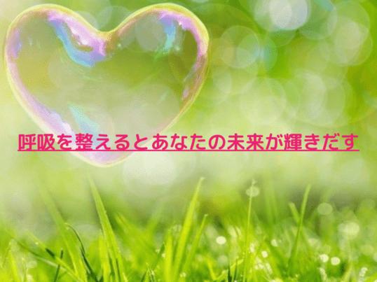 呼吸、ファスティングで未来を創る!【幸せ法則】幸せホルモン活用術の画像