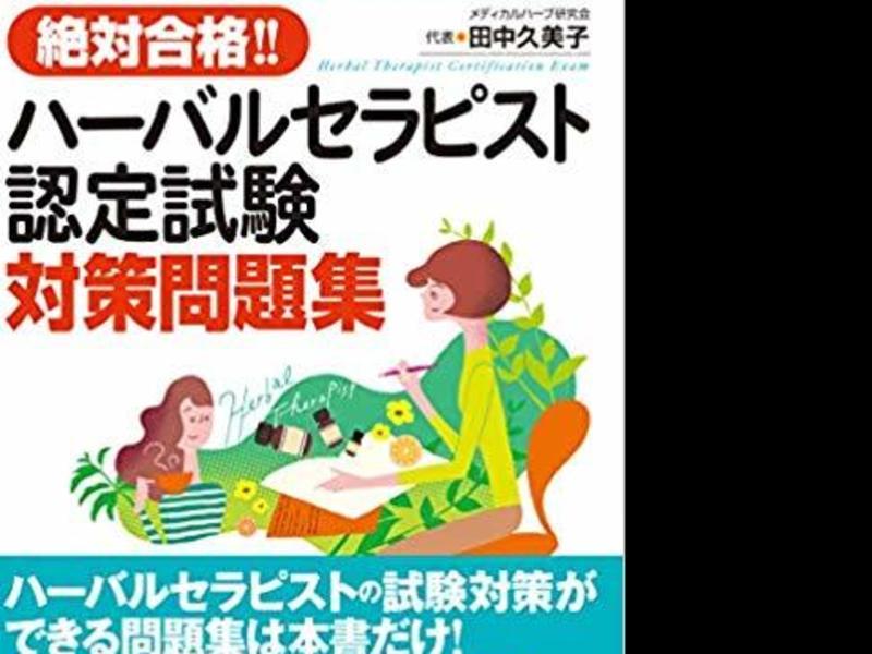 「免疫をあげる」緑の薬「メディカルハーブ」で感染から守ろう!の画像