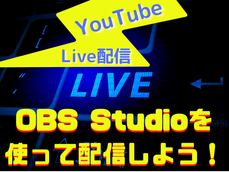 OBS Studio+YouTubeLive配信講座の画像