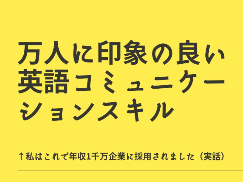 【英語初心者】ネイティブ発音習得法+異文化理解で万人好印象英会話術の画像