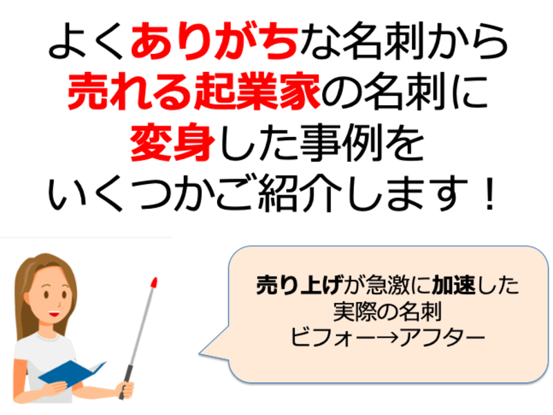 【起業したい女性へ】好きを仕事にする!お客様に選ばれる名刺作りとはの画像