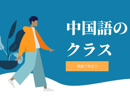 【初級】中国語(標準語)を学ぼう!香港人が簡単な英語で教えます!の画像