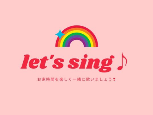 今流行の歌をお家で歌おう☆の画像