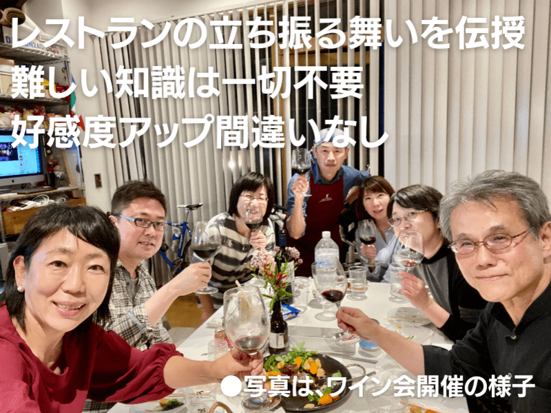 【ワイン入門講座】デートに役立つレストランのワイン術の画像