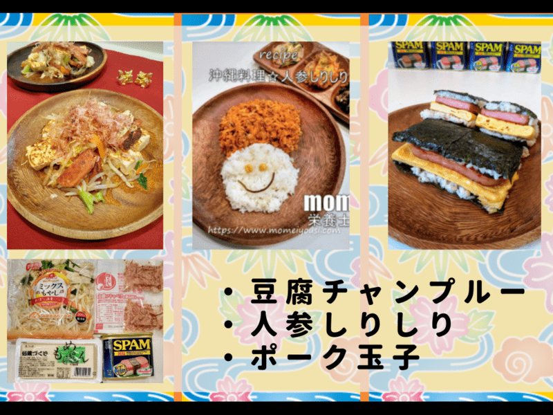 【沖縄料理】身近な食材でOK!自宅で沖縄気分を味わおう♪の画像