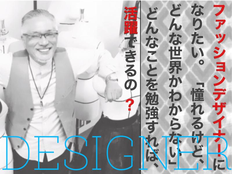 【服飾デザイナーが伝授】伝わる!「ビジュアルマップ作成」プチ講座の画像