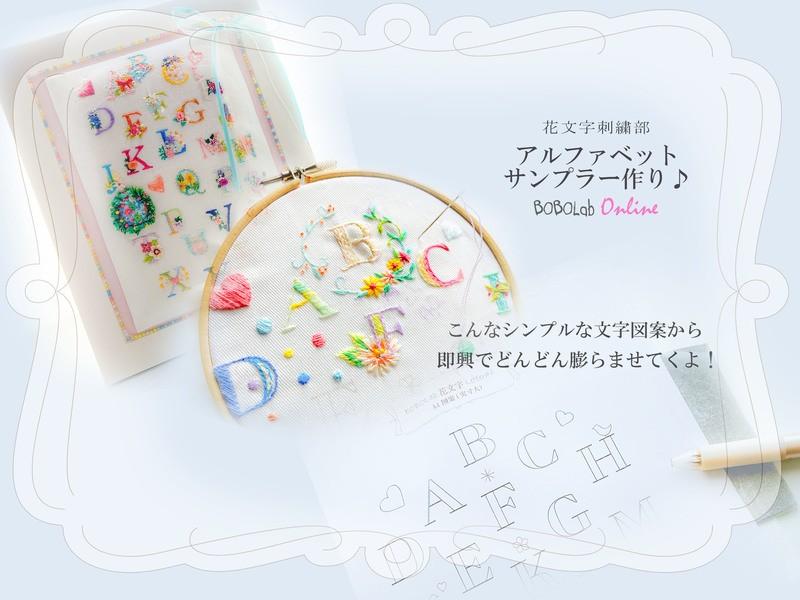 【オンライン】花文字刺繍部★A-Zサンプラー作りチャレンジ★の画像