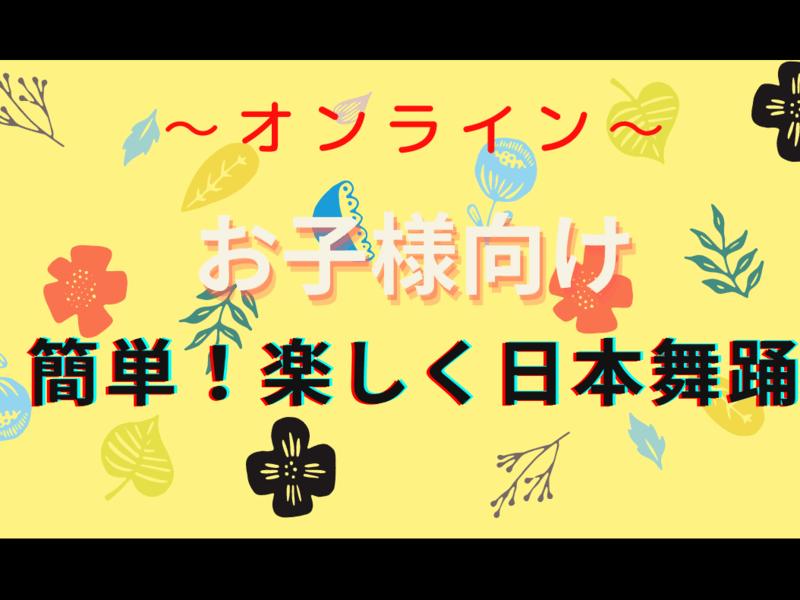 お子様向け 簡単!楽しく日本舞踊の画像