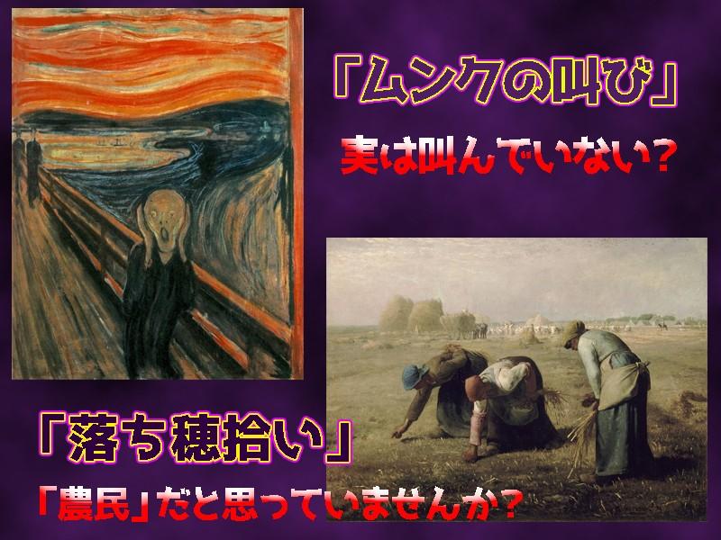 【オンライン】あっと驚く名画の秘密!絵画の楽しみ方をお伝えします♪の画像