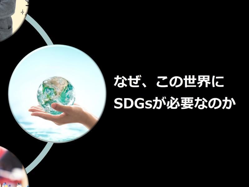 今さら聞けない…?今だからこそ知りたい!SDGsオンライン講座の画像